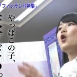 【動画】生田絵梨花のフィンランド民謡の世界観がすごい!