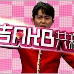 【動画】有吉AKB共和国たかみな&川栄SP厳選動画