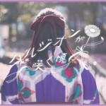 【MV公開】乃木坂46『ハルジオンが咲く頃』深川麻衣から堀未央奈へ