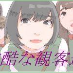 【動画】欅坂46ドラマ『残酷な観客達』第1話の感想まとめ