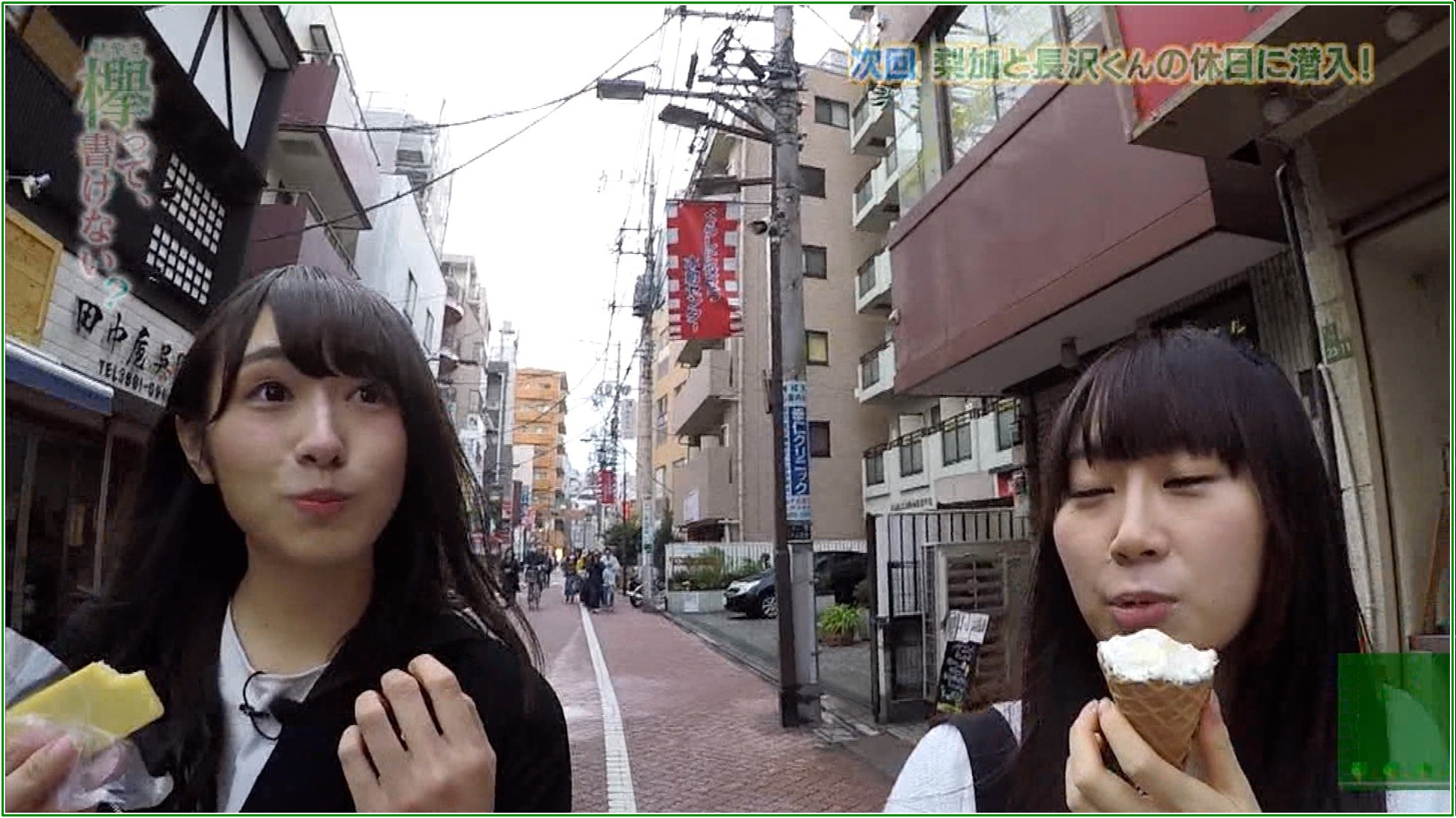 渡辺梨加 長沢菜々香