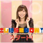 【動画】さしはらSHOW!『AKB48SHOW!』6月10日