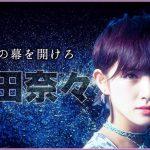 第9回AKB選抜総選挙!岡田奈々の順位が神7入りならAKBは変わる!
