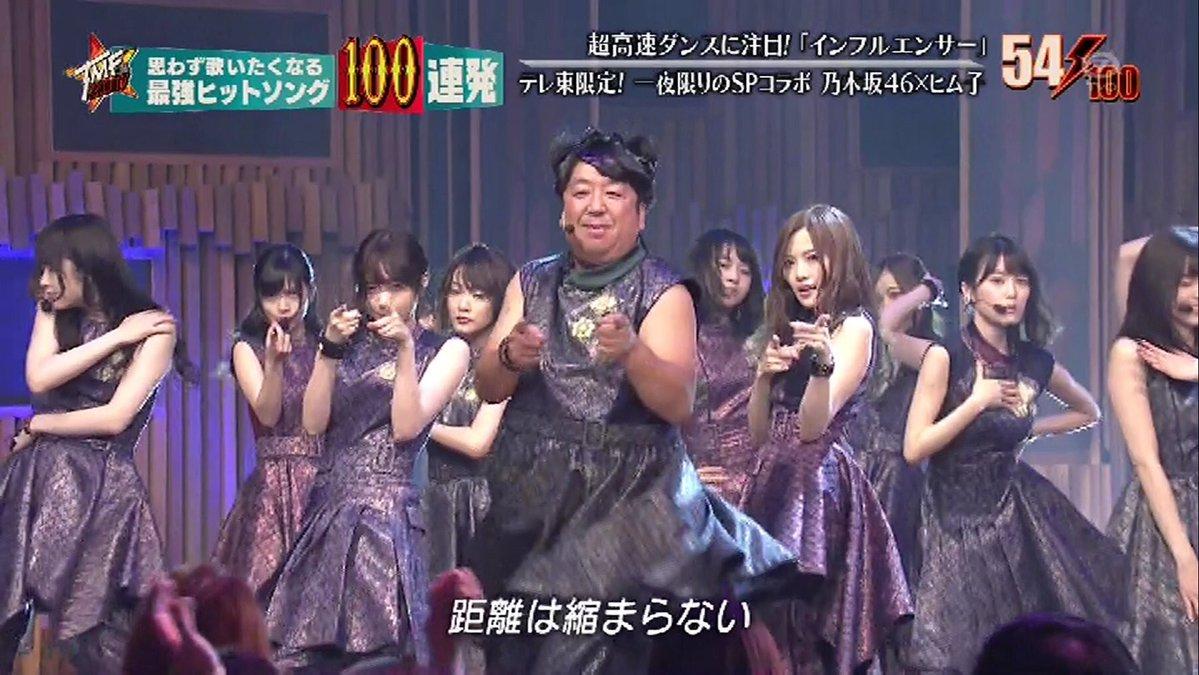 乃木坂46&ヒム子