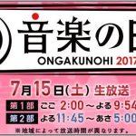 『音楽の日2017』乃木坂&欅坂!AKB48グループ出演と登場時間?