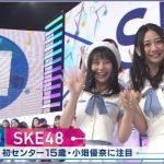 【動画】MステSKE48『意外にマンゴー』小畑優奈初センター!
