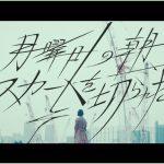 【動画】欅坂46『月曜日の朝、スカートを切られた』フルMV公開と戦略