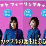【動画】『けやかけ』2人ロケフィ―リングカップル決定から考える欅坂46