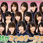 【動画】『KEYABINGO!3』#3『欅坂仮想デート彼女と〇〇なう』