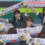【動画】欅坂46『危なっかしい計画』テレビ初披露『TIF2017』