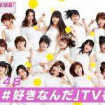 【動画】MステAKB48『#好きなんだ』テレビ初披露&2017.9.1
