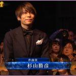 杉山勝彦は欅坂&乃木坂の楽曲でレコード大賞作曲賞に再び輝きます!