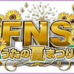 『FNSうたの夏まつり2017』乃木坂&生田絵梨花の出演時間と披露曲