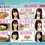 【動画】『KEYABINGO!3』#5『最後の晩餐グランプリ 』