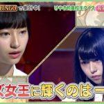 【動画】『KEYABINGO!3』#7『長濱ねるVS影山優佳』