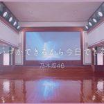 乃木坂46『いつかできるから今日できる』MV解禁!Mステと比べてみた!