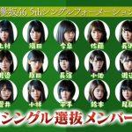 【動画】けやかけ『5thシングル選抜発表』欅坂46【9月24日】