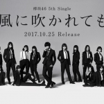 欅坂46『風に吹かれても』5thメチャカリCMバージョン