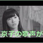 【動画】けやき坂46『それでも歩いている』齊藤京子の歌声が響くナンバー