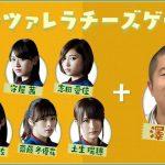 【動画】けやかけ『欅坂モッツァレラチーズゲーム』で澤部崩壊w