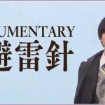 欅坂46『避雷針』【メイキング】欅坂の世界観創造が見れる