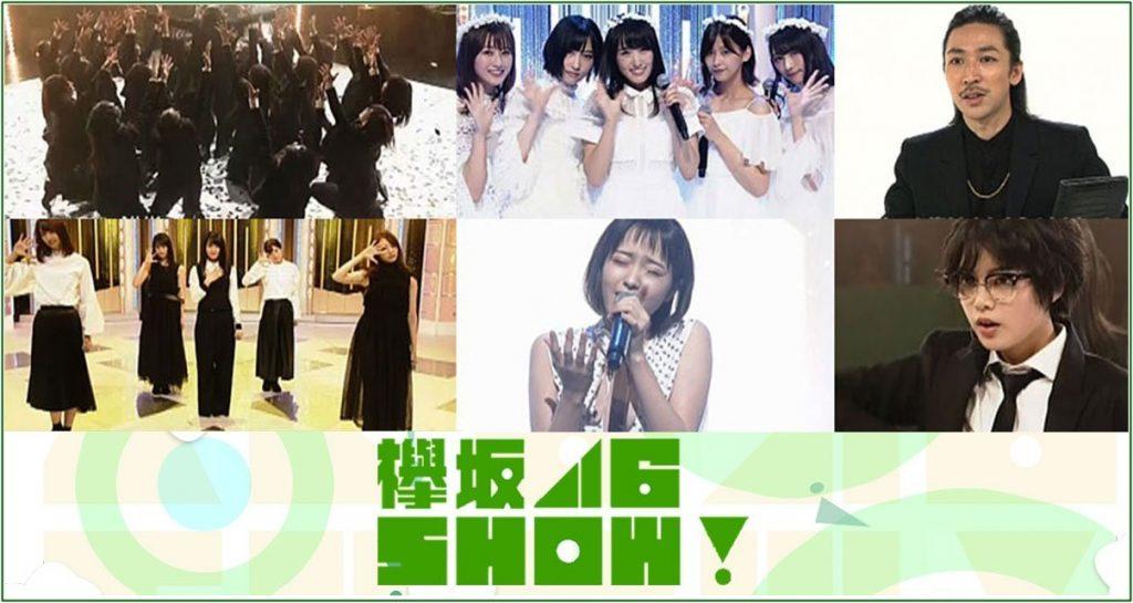 欅坂46SHOW