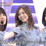 【動画】うたコン乃木坂46『シンクロニシティ』2018.04.24