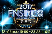 FNS歌謡祭2017