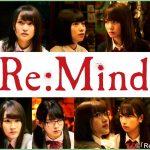 けやき坂46ドラマ『Re:Mind』リマインド#1~#off【動画】