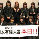 【動画】第50回日本有線大賞2017欅坂46『風に吹かれても』