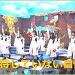 【動画】CDTVけやき坂46『期待していない自分』地上波初披露!
