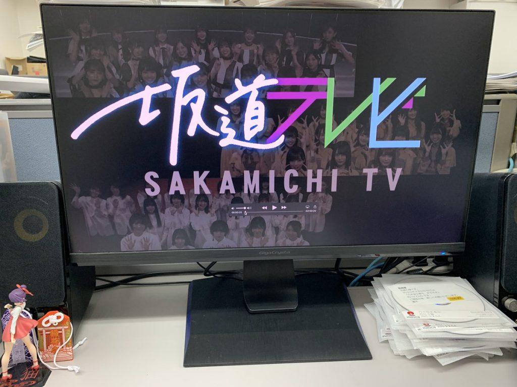 坂道テレビ